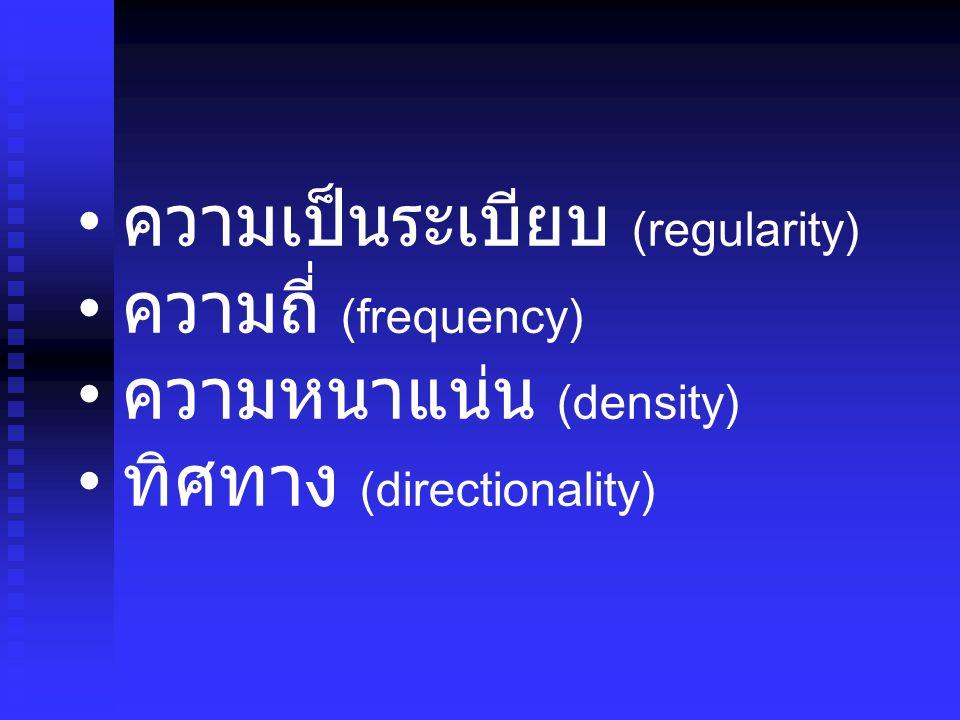 ความเป็นระเบียบ (regularity)