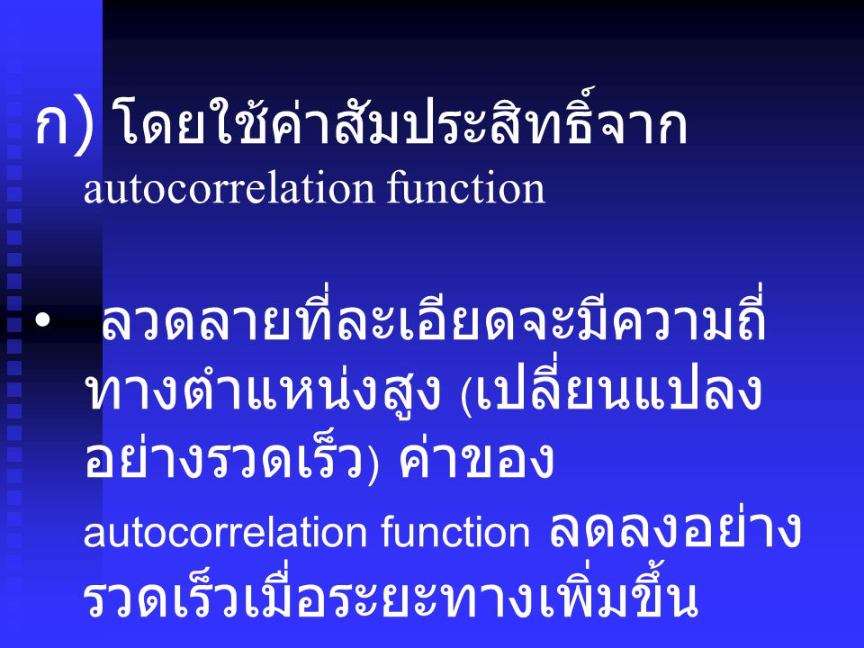 ก) โดยใช้ค่าสัมประสิทธิ์จาก autocorrelation function