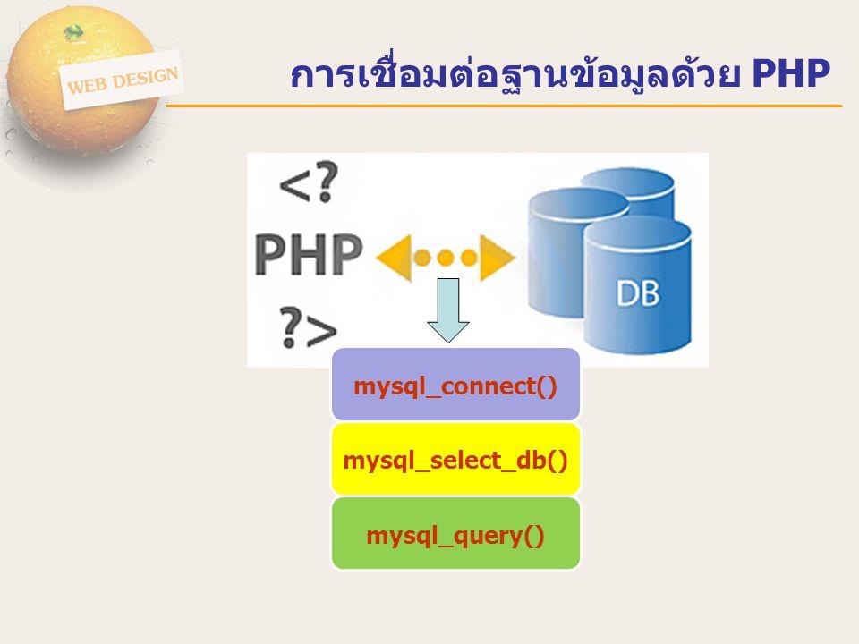 การเชื่อมต่อฐานข้อมูลด้วย PHP