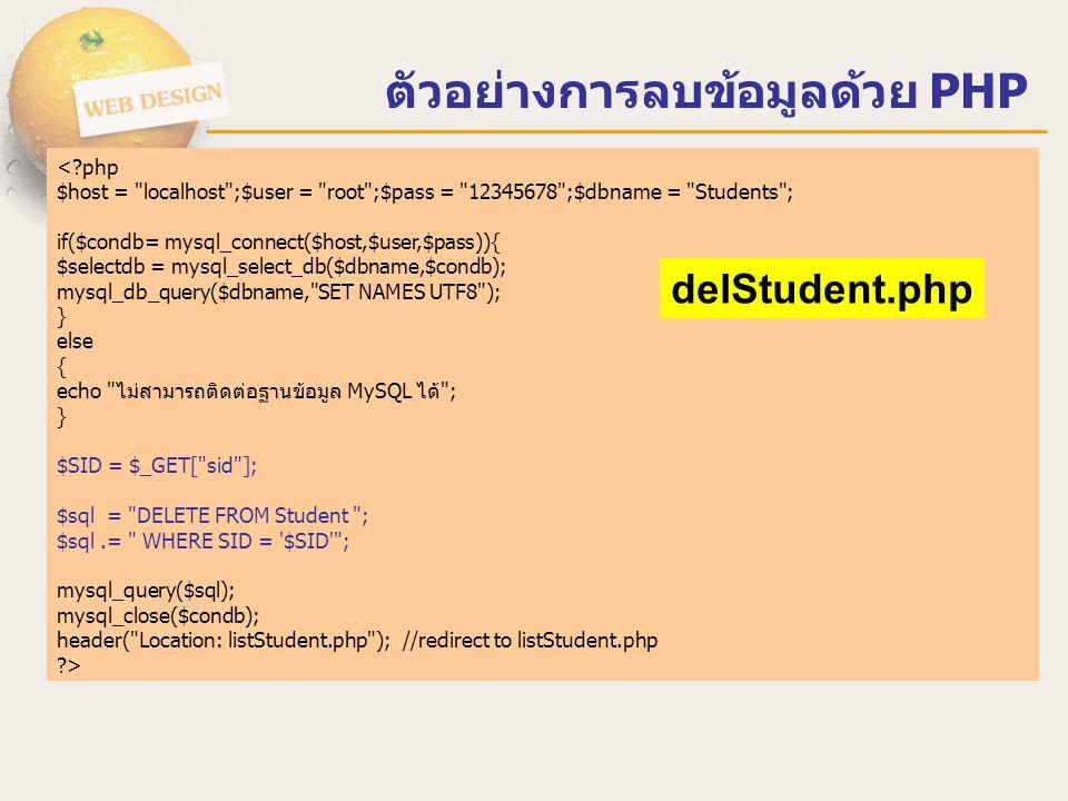ตัวอย่างการลบข้อมูลด้วย PHP