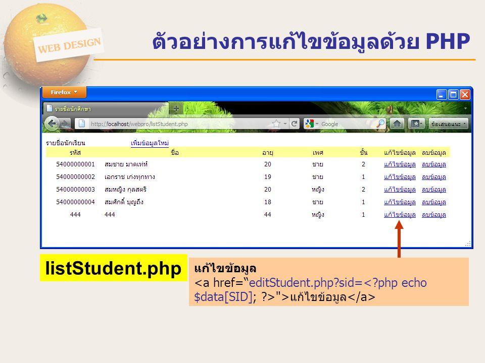 ตัวอย่างการแก้ไขข้อมูลด้วย PHP