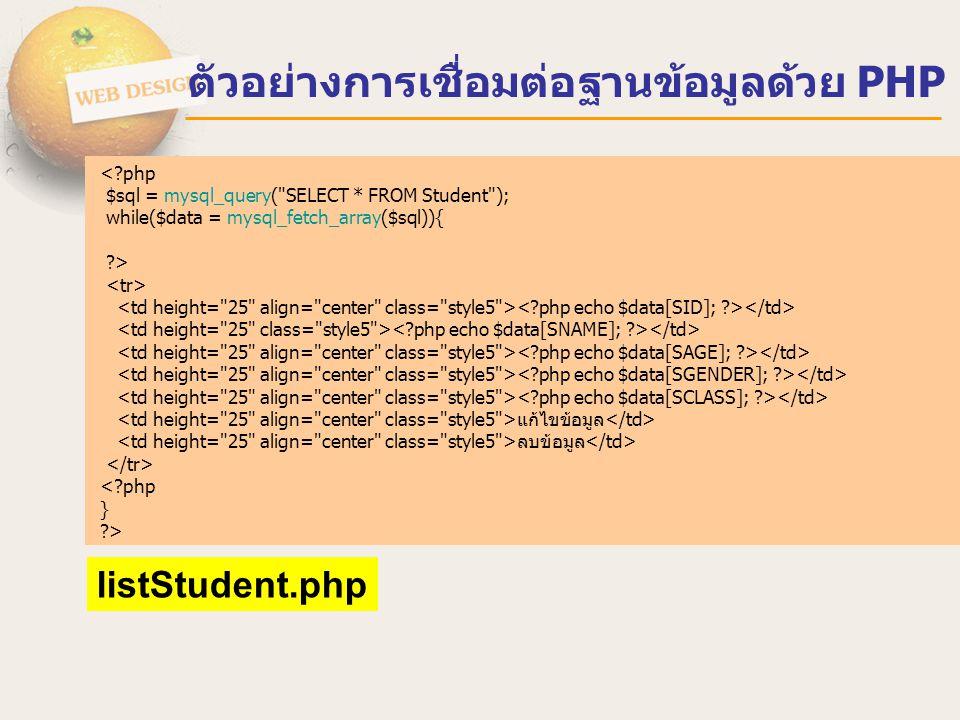 ตัวอย่างการเชื่อมต่อฐานข้อมูลด้วย PHP