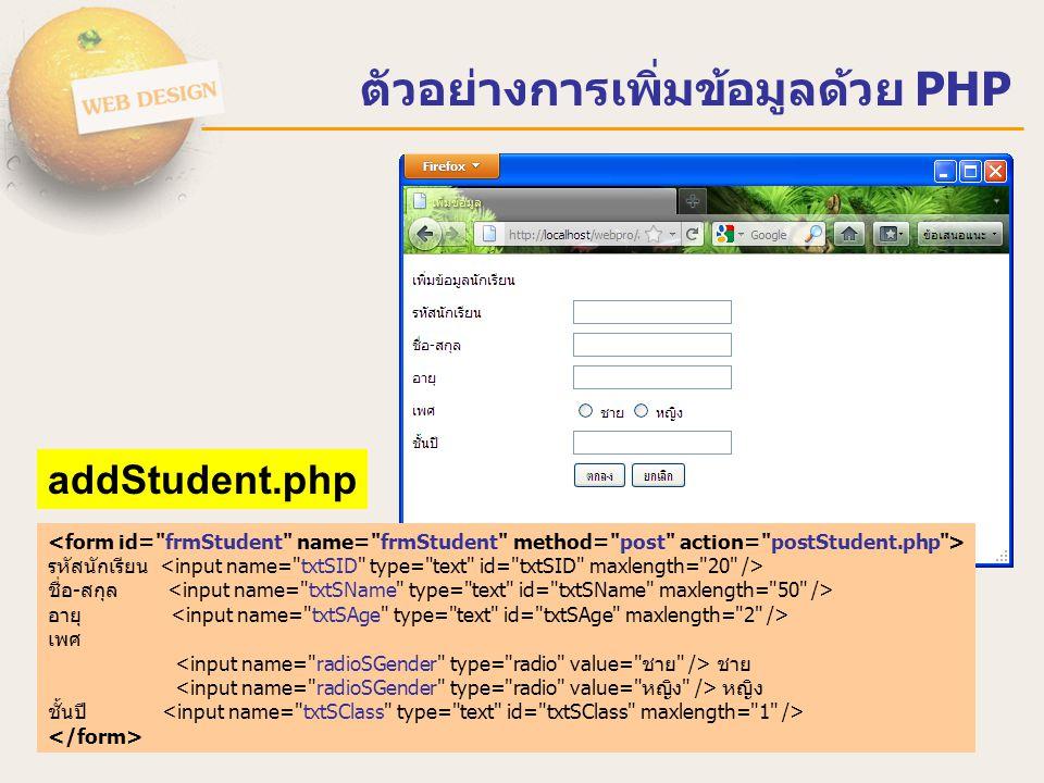 ตัวอย่างการเพิ่มข้อมูลด้วย PHP