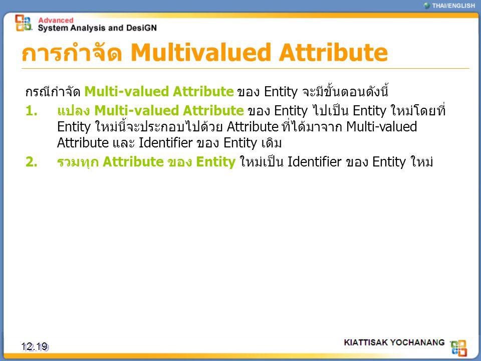 การกำจัด Multivalued Attribute