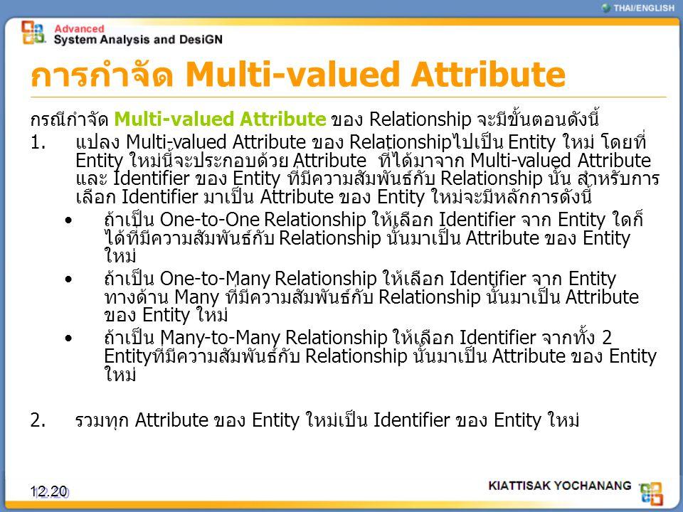 การกำจัด Multi-valued Attribute