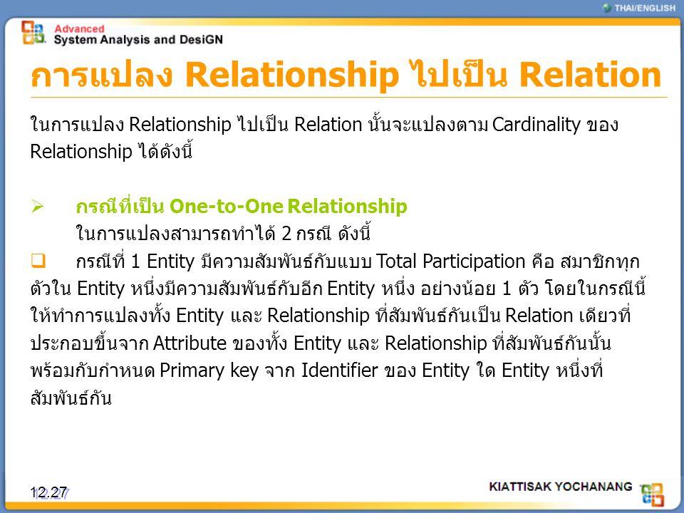 การแปลง Relationship ไปเป็น Relation