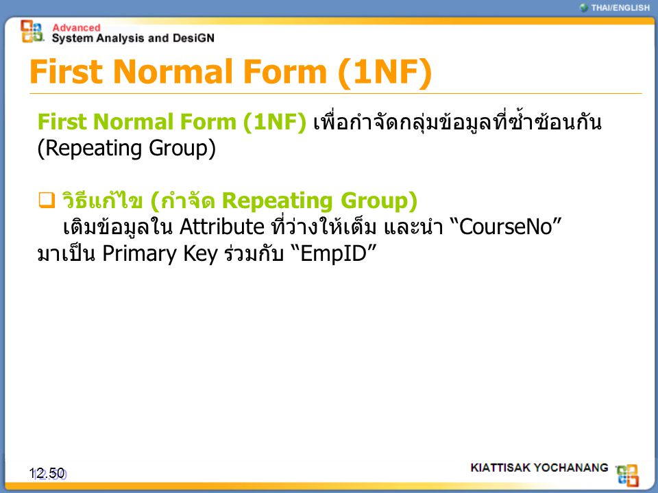 First Normal Form (1NF) First Normal Form (1NF) เพื่อกำจัดกลุ่มข้อมูลที่ซ้ำซ้อนกัน. (Repeating Group)