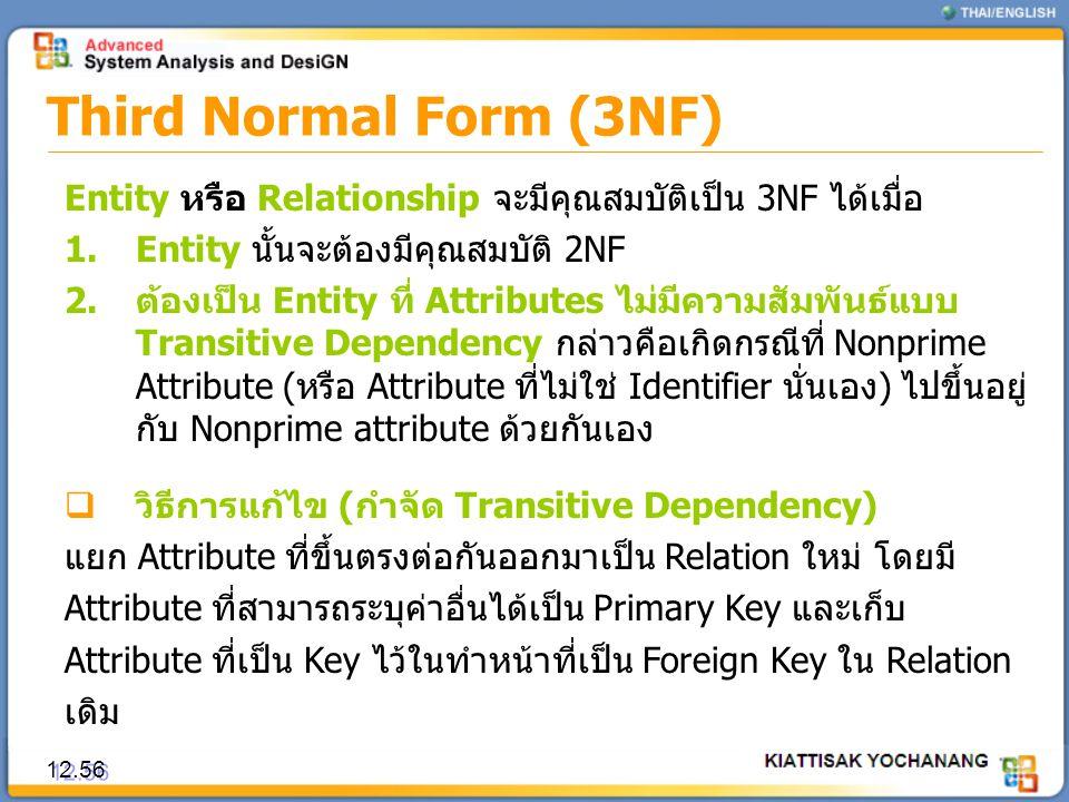 Third Normal Form (3NF) Entity หรือ Relationship จะมีคุณสมบัติเป็น 3NF ได้เมื่อ. Entity นั้นจะต้องมีคุณสมบัติ 2NF.