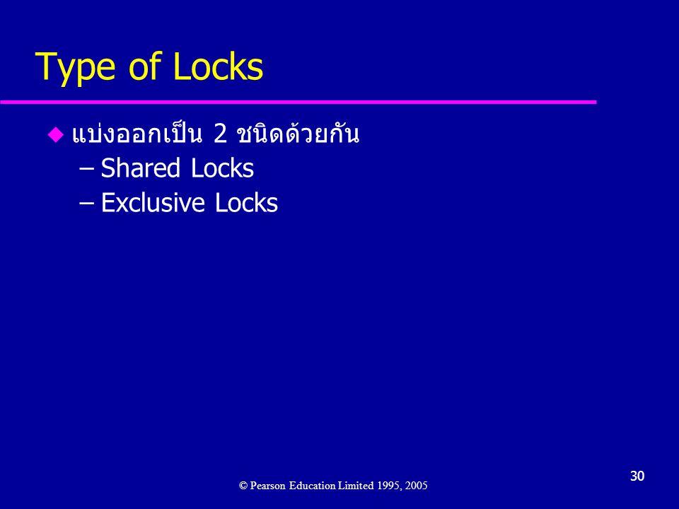 Type of Locks แบ่งออกเป็น 2 ชนิดด้วยกัน Shared Locks Exclusive Locks
