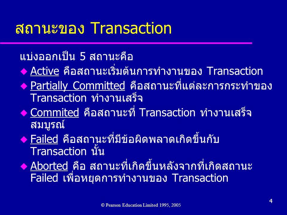 สถานะของ Transaction แบ่งออกเป็น 5 สถานะคือ