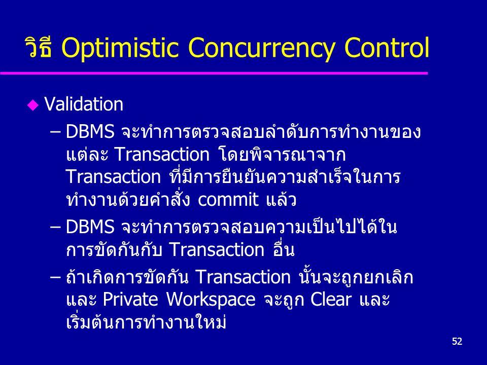 วิธี Optimistic Concurrency Control