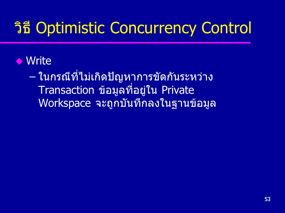 วิธี Optimistic Concurrency Control
