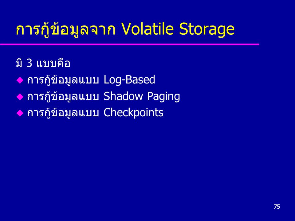 การกู้ข้อมูลจาก Volatile Storage
