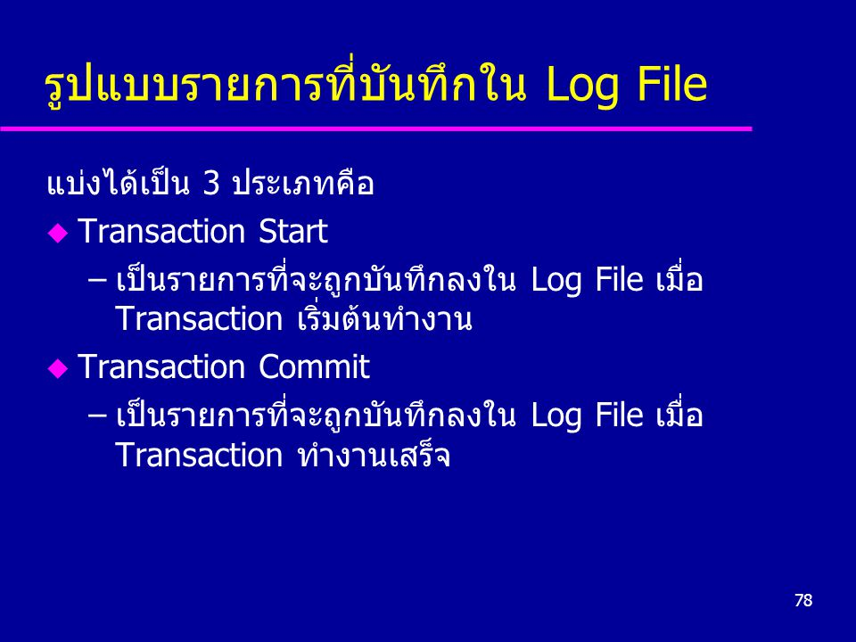 รูปแบบรายการที่บันทึกใน Log File