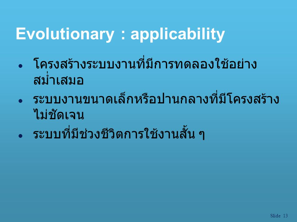 Evolutionary : applicability