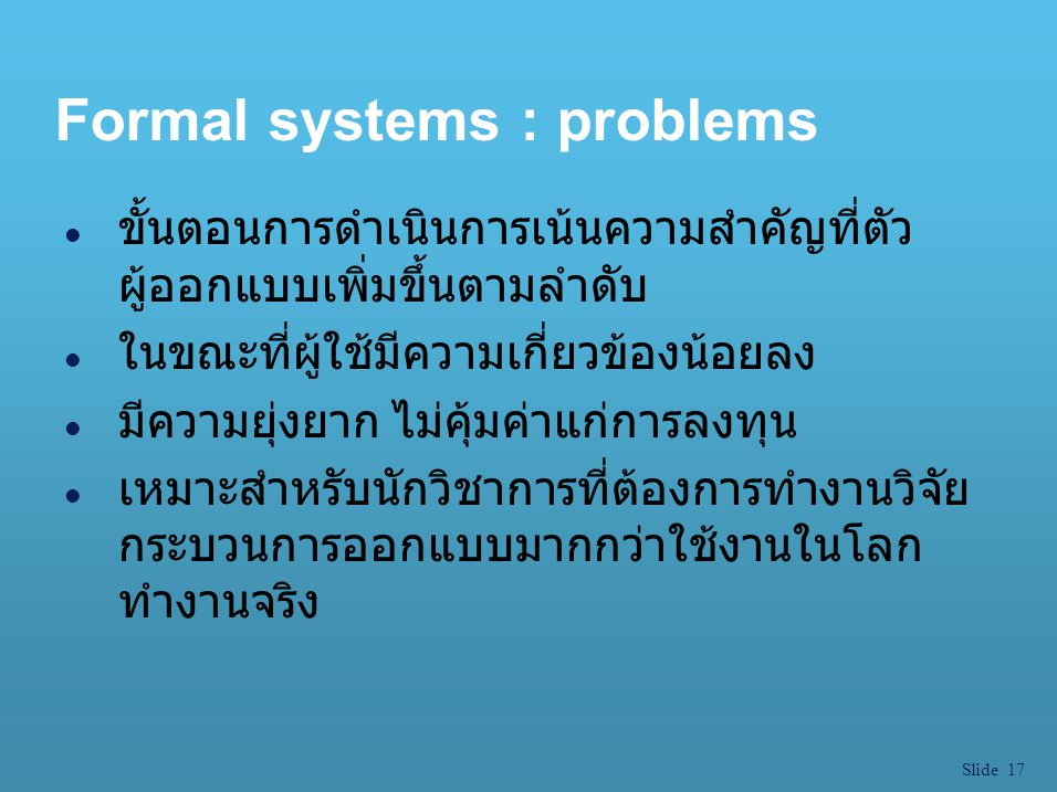 Formal systems : problems