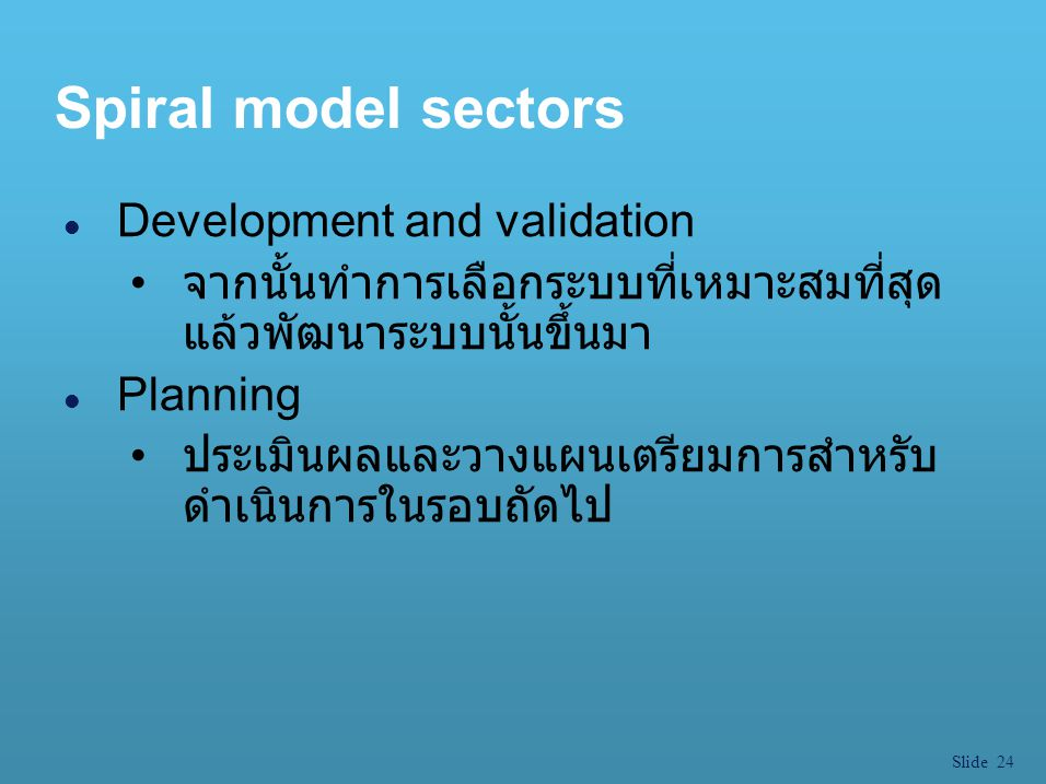 Spiral model sectors Development and validation