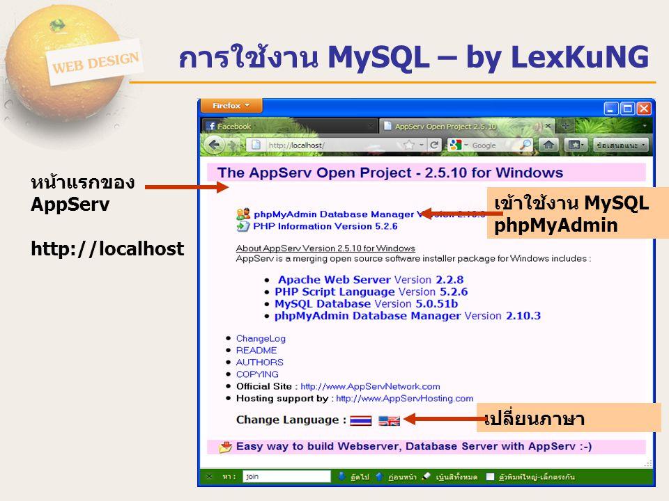การใช้งาน MySQL – by LexKuNG