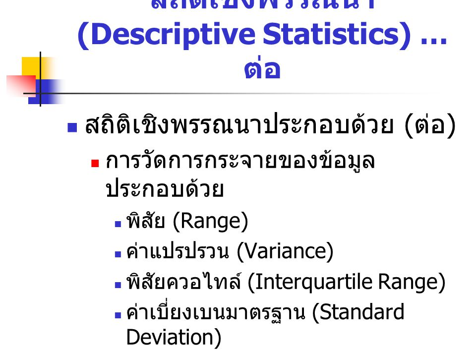 สถิติเชิงพรรณนา (Descriptive Statistics) … ต่อ