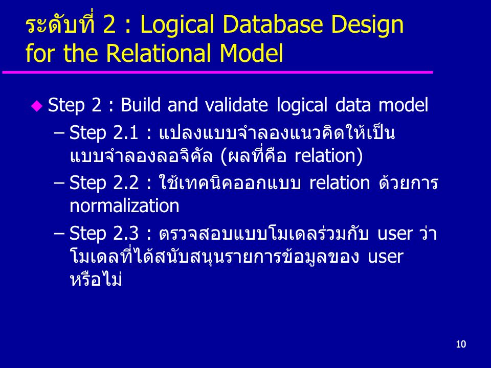 ระดับที่ 2 : Logical Database Design for the Relational Model