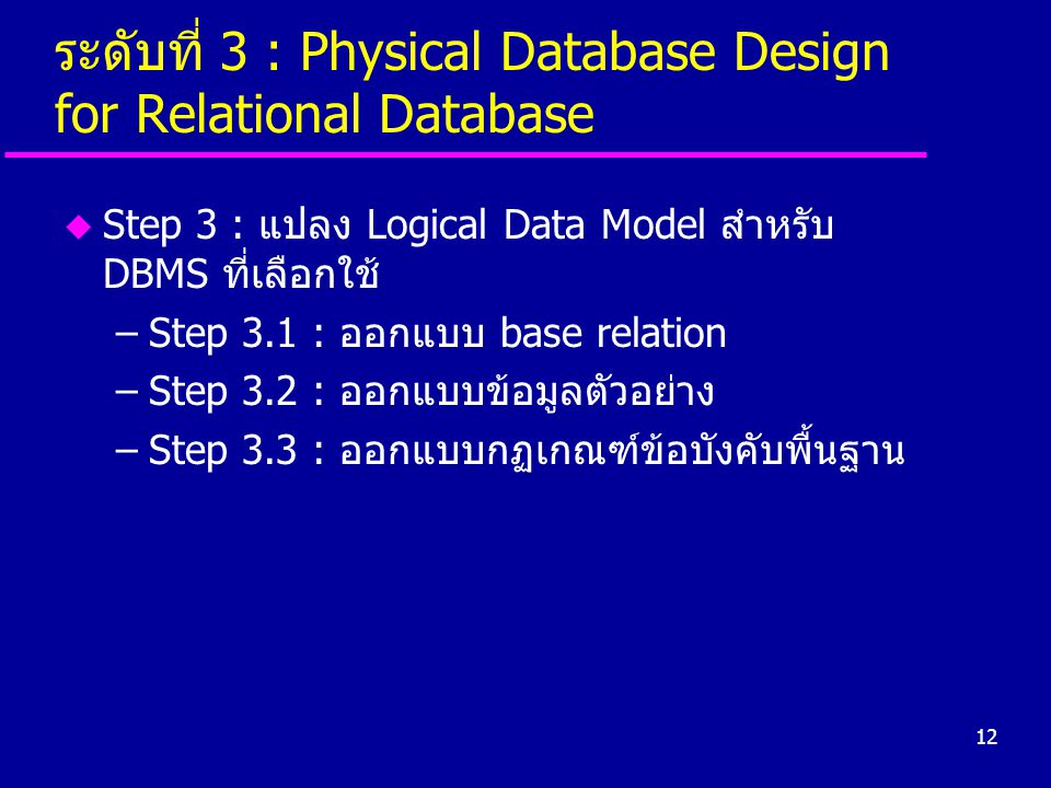 ระดับที่ 3 : Physical Database Design for Relational Database