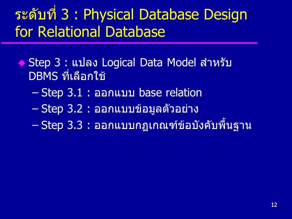 ระดับที่ 3 : Physical Database Design for Relational Database