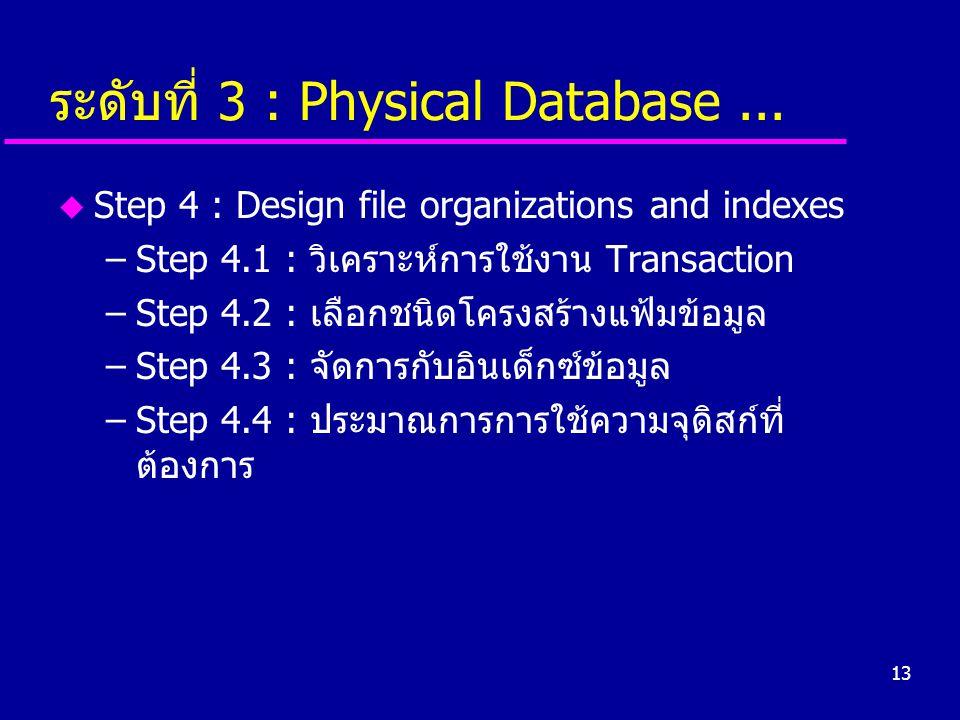 ระดับที่ 3 : Physical Database ...