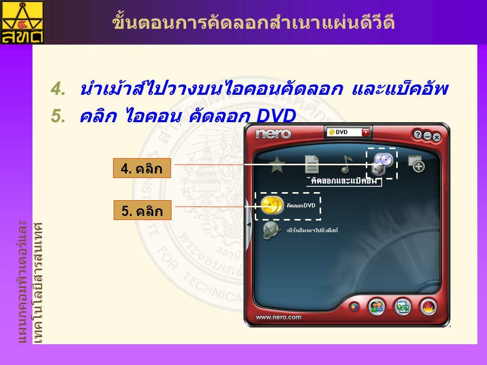นำเม้าส์ไปวางบนไอคอนคัดลอก และแบ็คอัพ คลิก ไอคอน คัดลอก DVD