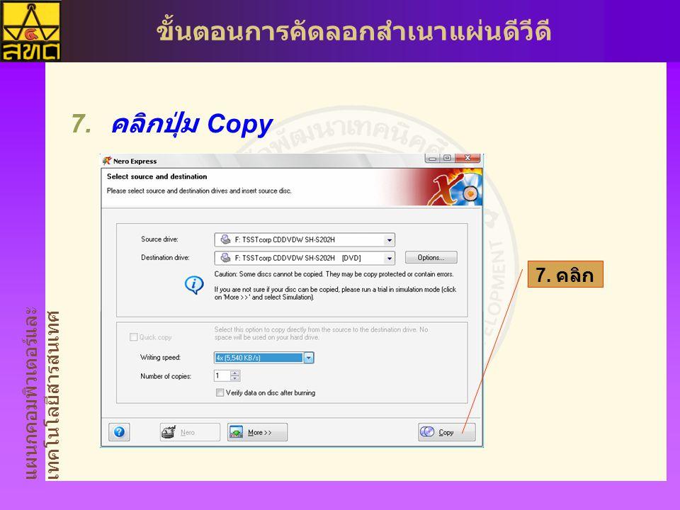 คลิกปุ่ม Copy 7. คลิก