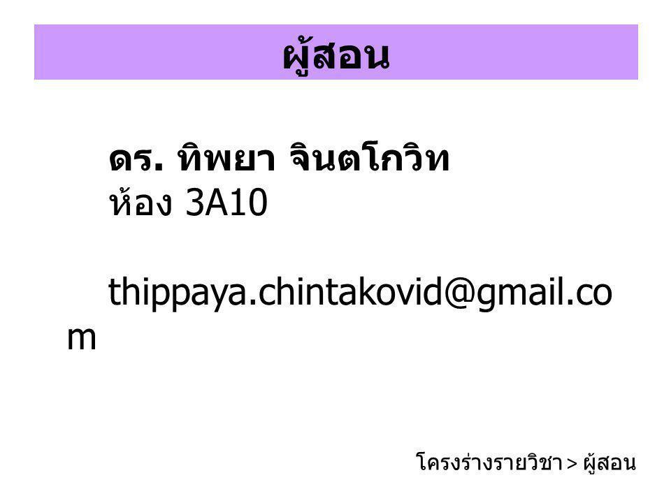 ผู้สอน ห้อง 3A10 thippaya.chintakovid@gmail.com ดร. ทิพยา จินตโกวิท