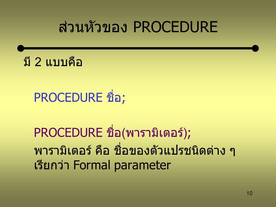 ส่วนหัวของ PROCEDURE มี 2 แบบคือ PROCEDURE ชื่อ;