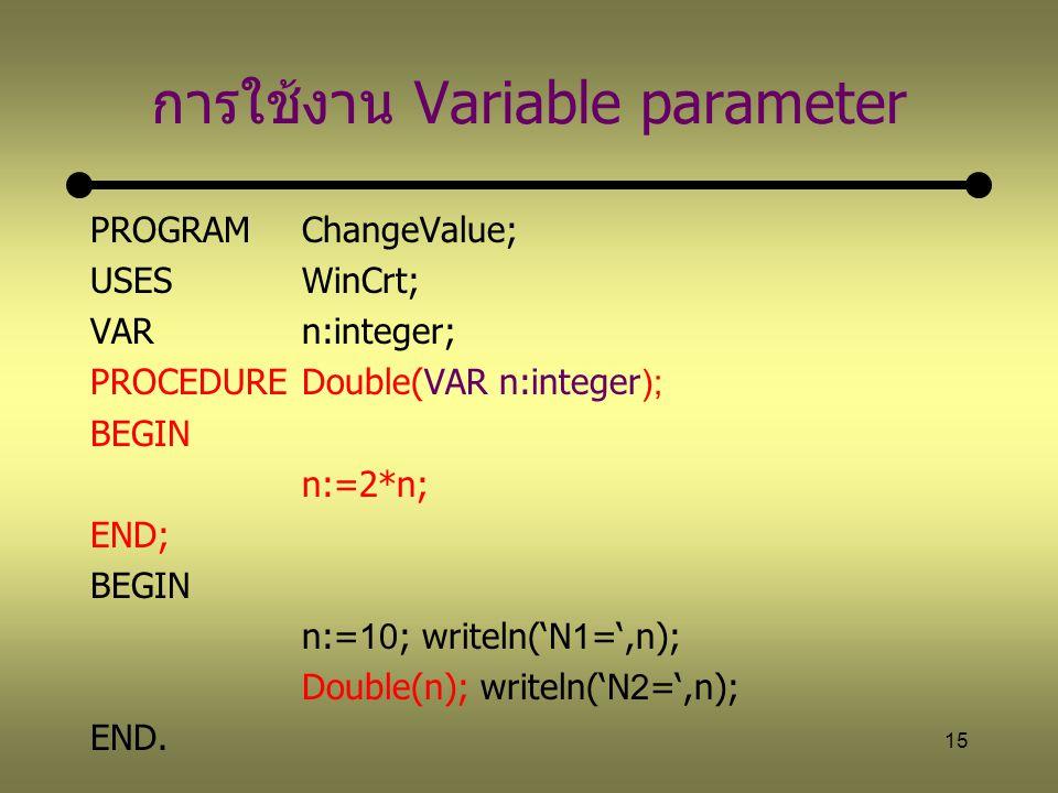 การใช้งาน Variable parameter