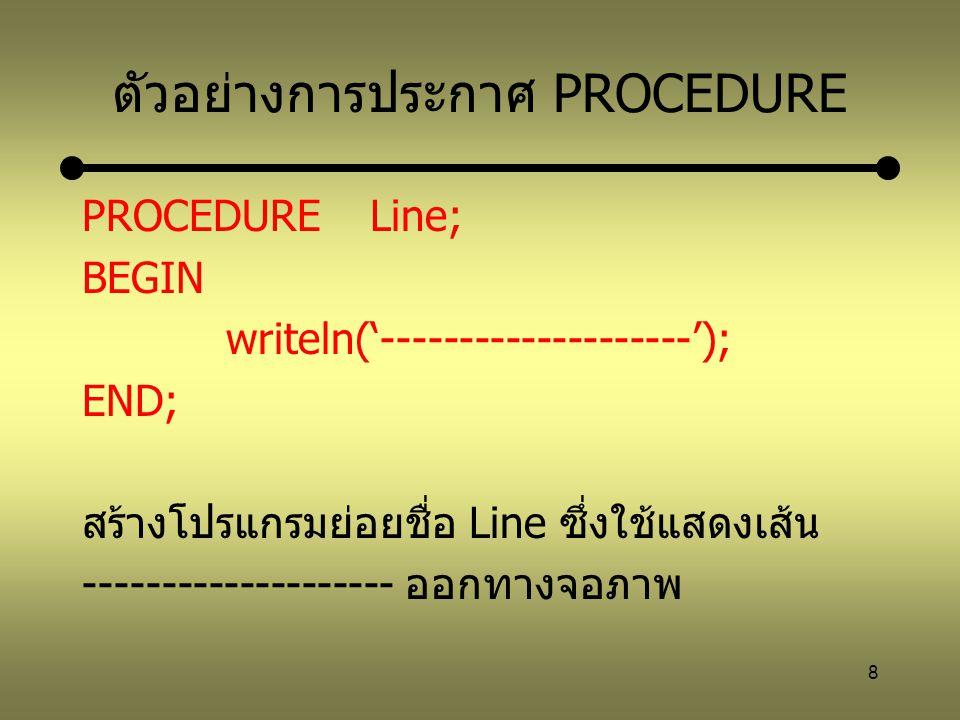 ตัวอย่างการประกาศ PROCEDURE