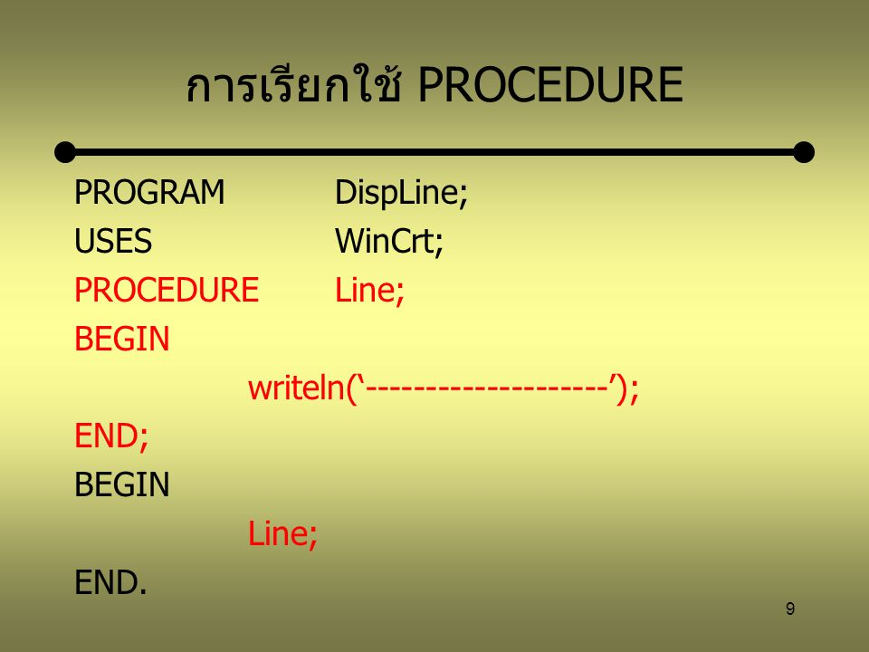 การเรียกใช้ PROCEDURE