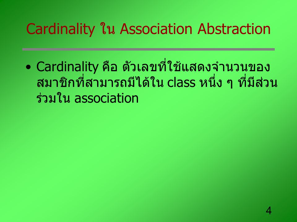 Cardinality ใน Association Abstraction