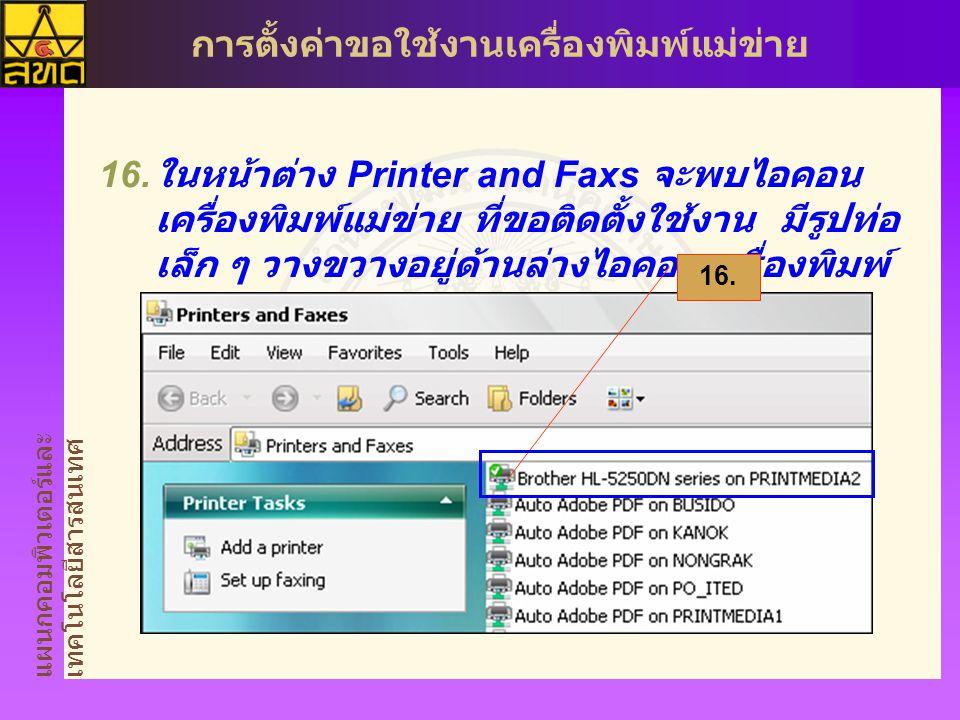 ในหน้าต่าง Printer and Faxs จะพบไอคอนเครื่องพิมพ์แม่ข่าย ที่ขอติดตั้งใช้งาน มีรูปท่อเล็ก ๆ วางขวางอยู่ด้านล่างไอคอนเครื่องพิมพ์