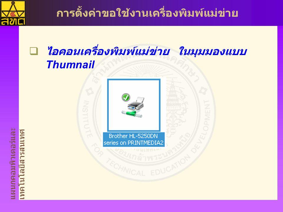ไอคอนเครื่องพิมพ์แม่ข่าย ในมุมมองแบบ Thumnail