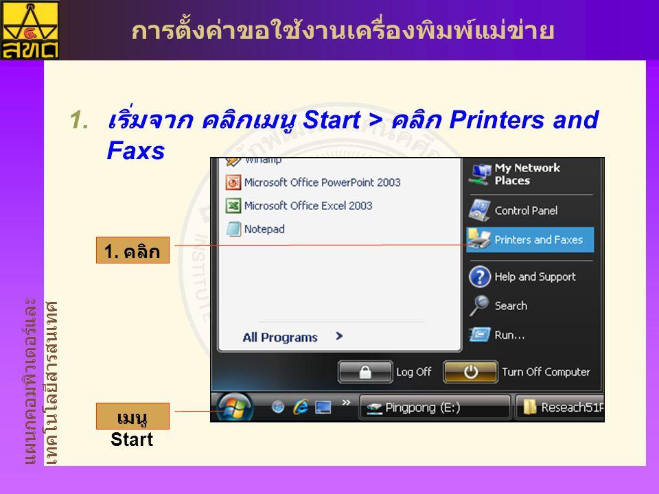 เริ่มจาก คลิกเมนู Start > คลิก Printers and Faxs