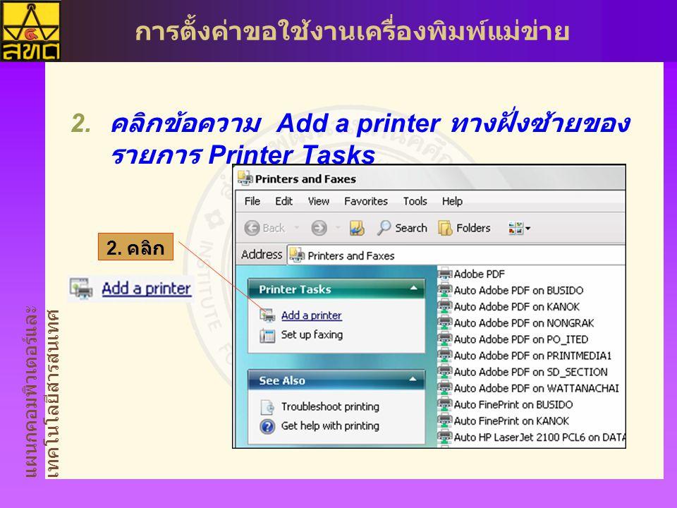 คลิกข้อความ Add a printer ทางฝั่งซ้ายของรายการ Printer Tasks