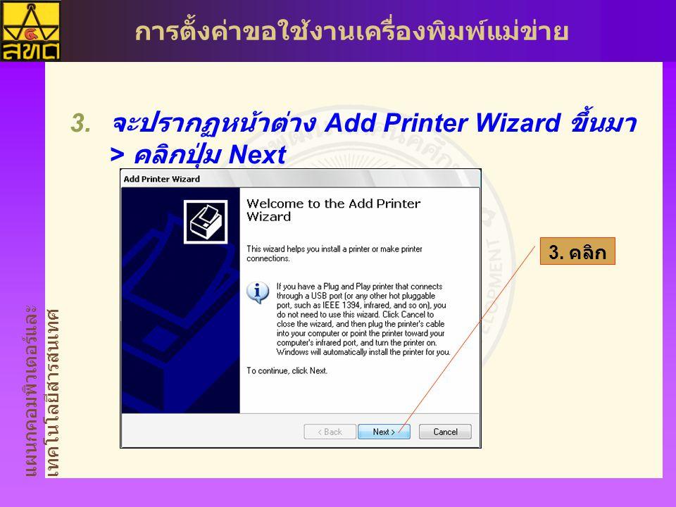 จะปรากฏหน้าต่าง Add Printer Wizard ขึ้นมา > คลิกปุ่ม Next