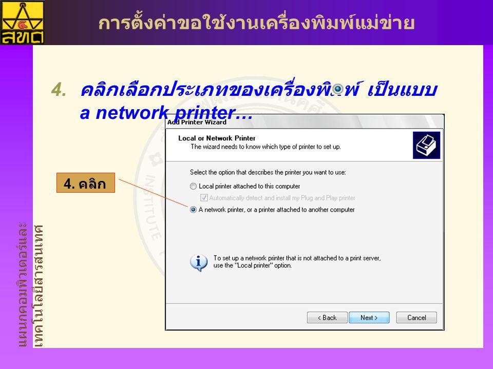 คลิกเลือกประเภทของเครื่องพิมพ์ เป็นแบบ a network printer…