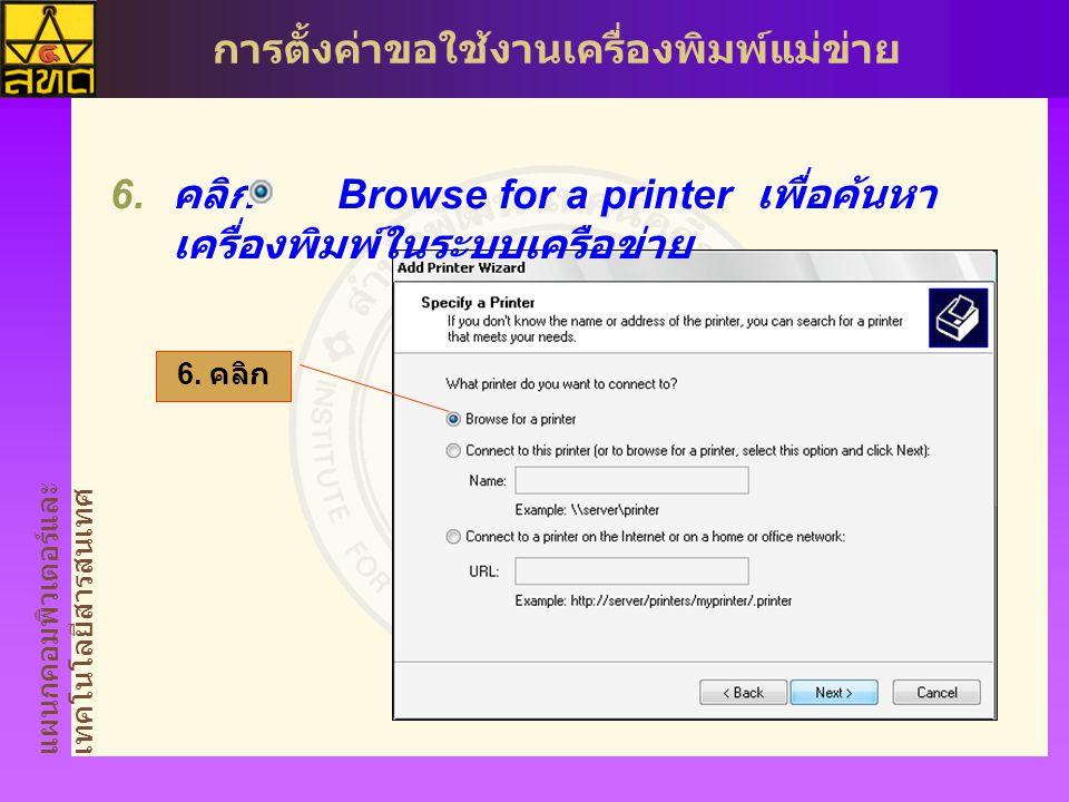 คลิก Browse for a printer เพื่อค้นหาเครื่องพิมพ์ในระบบเครือข่าย