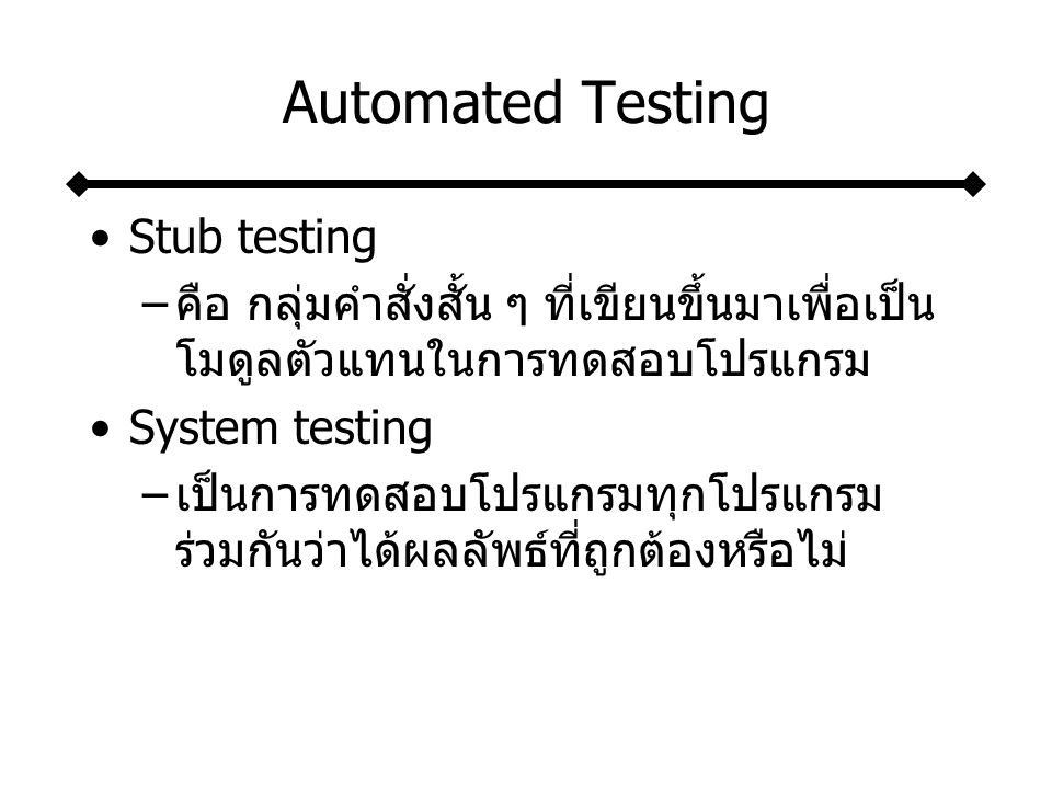 Automated Testing Stub testing