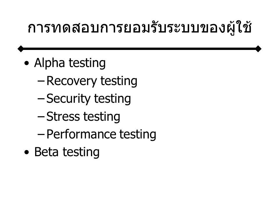 การทดสอบการยอมรับระบบของผู้ใช้