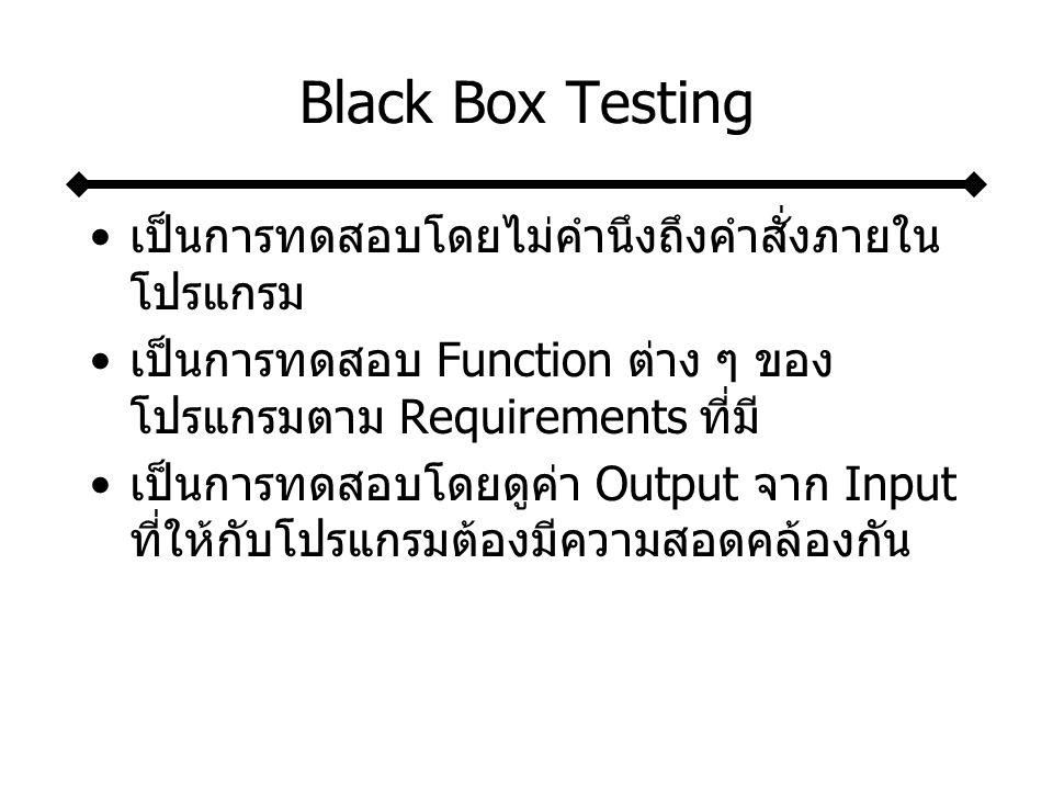 Black Box Testing เป็นการทดสอบโดยไม่คำนึงถึงคำสั่งภายในโปรแกรม
