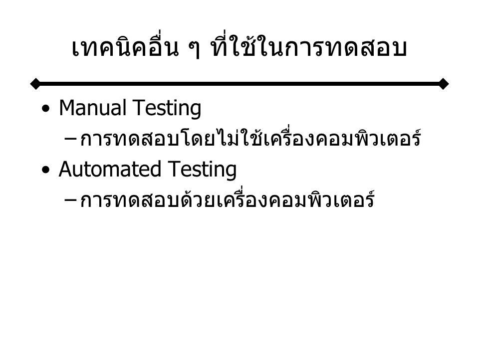 เทคนิคอื่น ๆ ที่ใช้ในการทดสอบ