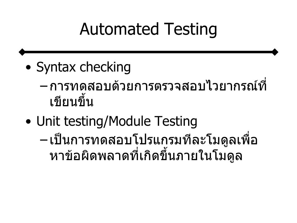 Automated Testing Syntax checking