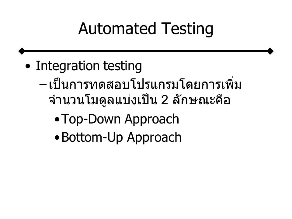 Automated Testing Integration testing