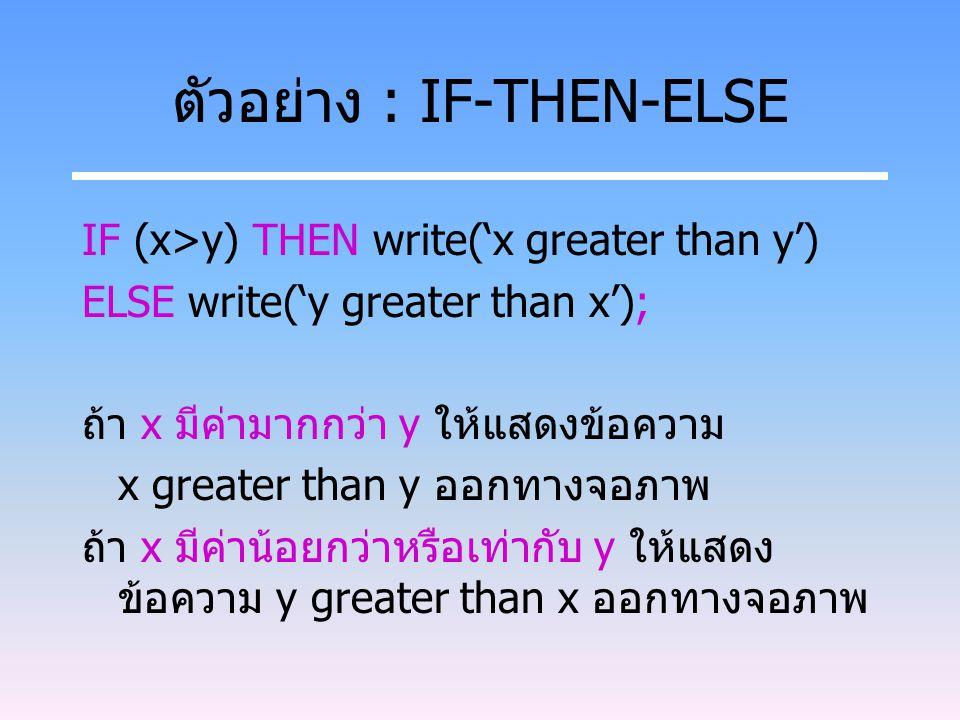 ตัวอย่าง : IF-THEN-ELSE