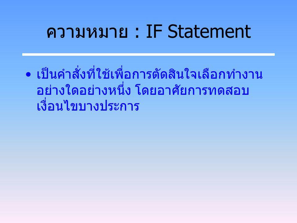 ความหมาย : IF Statement